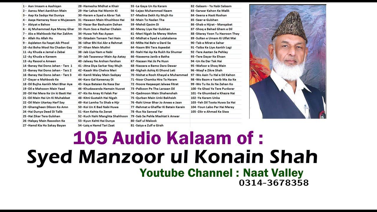 Download 105 Audio Kalaam by Syed Manzoor ul Konain Shah Sb