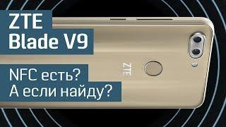 Обзор смартфона ZTE Blade V9: что можно и чего нельзя с новым ZTE Blade?