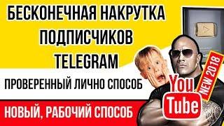 Как оформить Телеграм канал 2018