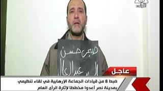 بالفيديو.. ننشر صور المضبوطين من قيادات الجماعة الإرهابية