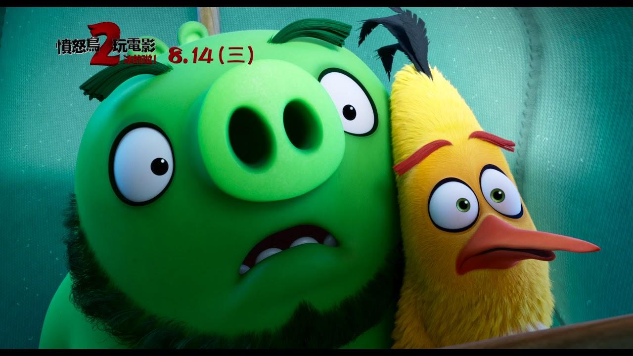【憤怒鳥玩電影2:冰的啦!】尬舞篇 - YouTube