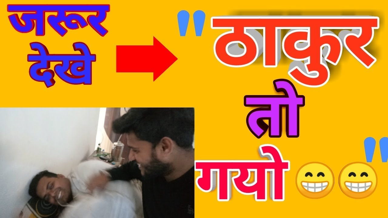 THAKUR TO GAYO !! MY FIRST VLOG WITH MY FRIEND !! BIPUL SONU !! The YouTuber