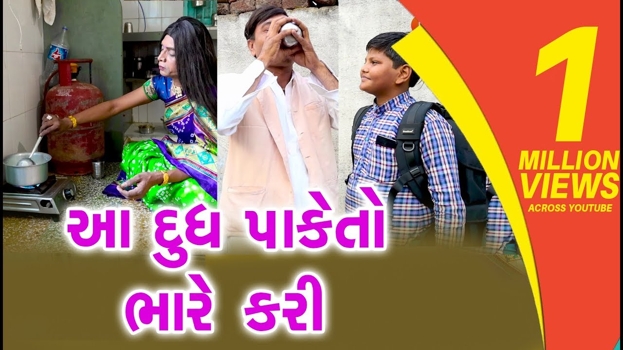 Dudh Pake to bhare kari  | Gujarati Comedy 2018 | Comedy | Gujarati Comedy  | One Media