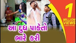 Baixar Dudh Pake to bhare kari  | Gujarati Comedy 2018 | Comedy | Gujarati Comedy  | One Media