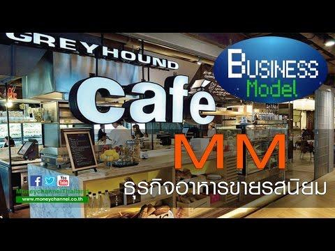 [Live!] Business Model | MM ธุรกิจอาหารขายรสนิยม # 03/05/60