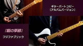 ■桜の季節■フジファブリック ギターコピー