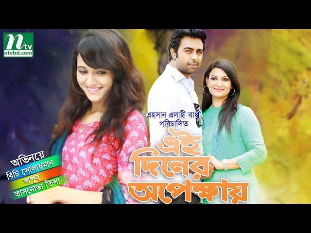 Special Bangla Natok - Ei Diner Opekkhay (?? ????? ????????) l Apurbo & Richi l Drama & Telefilm