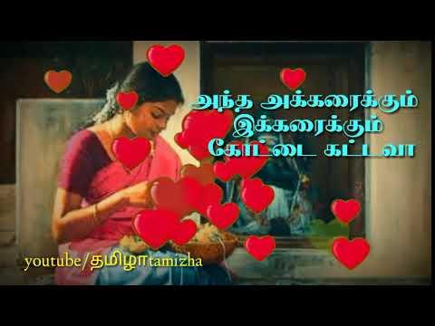 Aranmanai kili - Adi ponkyilea - classic hits- tamil status