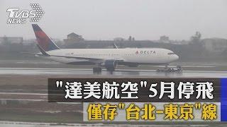 撤台! 「達美航空」5月停飛僅存「台北-東京」線