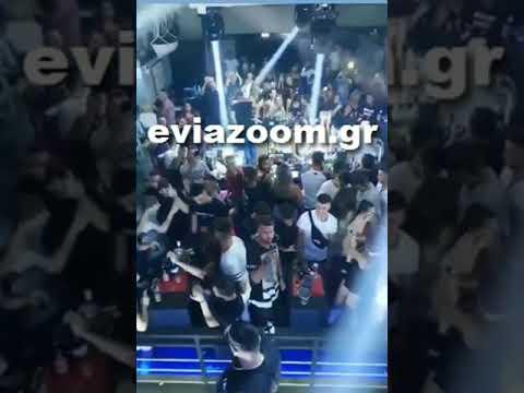 Εύβοια: Ξέφρενο πάρτι …συνωστισμού χθες βράδυ με γνωστό ράπερ σε club στα Νέα Στύρα