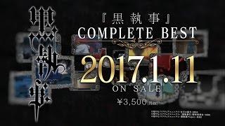 http://www.kuroshitsuji.tv/boc/music/04.html TVアニメ「黒執事」主題...