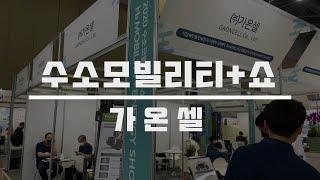 [수소모빌리티+쇼] 가…