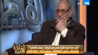 مساء القاهرة - عائلة الزمر ينهالون بالاتصالات على الهواء لعرض المشاكل التى تواجههم بسبب