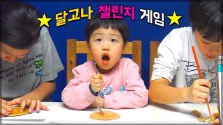 맛나는 추억의 달고나 만들기 챌린지 ♡ 맞춤법 퀴즈게임 통해 달고나 뽑기 사수하라! Korean Sugar Candy! Dalgona | 말이야와친구들 MariAndFriends