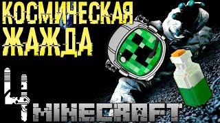 Космос в майнкрафт! Жажда воды и нефти! Galactic Science #4 - Minecraft с модами Galacticraft+
