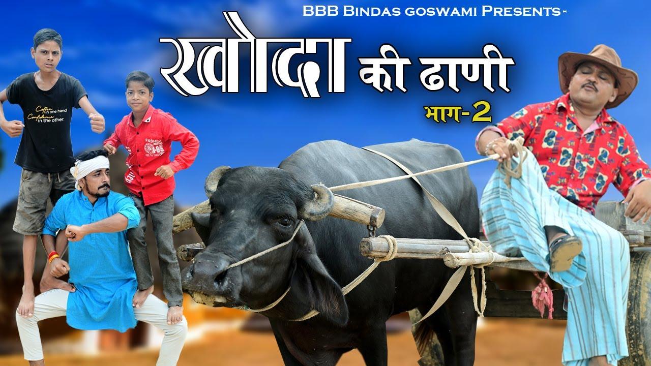 khoda ki dhani EP 2||खोदा की ढाणी एपिसोड 2 ||Banwari Lal || Banwari Lal Ki Comedy||बनू पंकु banu