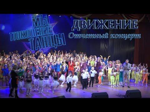 ДВИЖЕНИЕ, отчетный концерт в дк Дружба