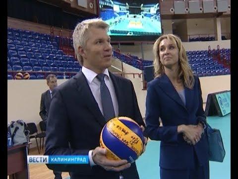 Министр спорта РФ Павел Колобков побывал в спорткомплексе «Янтарный»