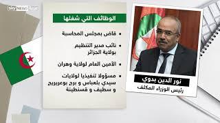من هو نور الدين بدوي رئيس الوزراء الجزائري المكلف؟