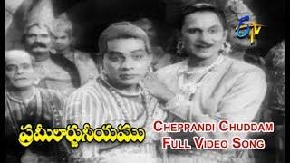 Cheppandi Chuddam Full Video Song | Prameelarjuneeyam | NTR | B. Saroja Devi | ETV Cinema