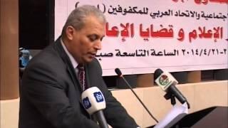 الحقيقة الدولية   دور الاعلام وقضايا الاعاقة   ندوة في وزارة التنمية الاجتماعية
