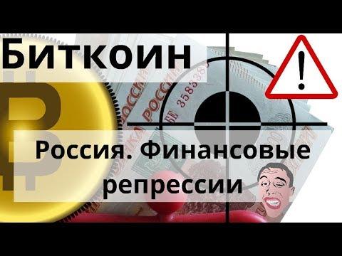 """Биткоин 68 569 BTC C Binance. Россия. Финансовые репрессии. Список """"отмывателей"""""""
