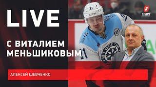 Live с Алексеем Шевченко и Виталием Меньшиковым