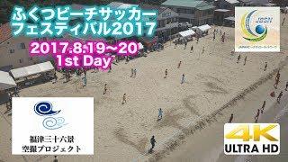 【4K空撮】ふくつビーチサッカーフェスティバル2017 in 津屋崎海岸 1日目/福岡県福津市(福津三十六景空撮プロジェクト#5)Fukutsu Beach Soccer Fes.2017