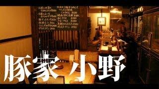 豚家 小野 【店舗紹介映像】