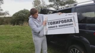 УАЗ Патриот 2016 г.в!Тонировка нового поколения TROKOT:отзыв реального владельца!