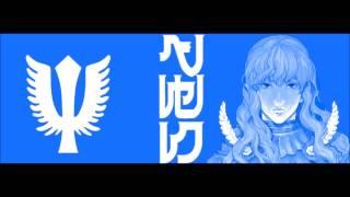 BERSERK~ Forces by Susumu Hirasawa (Higher Pitch)
