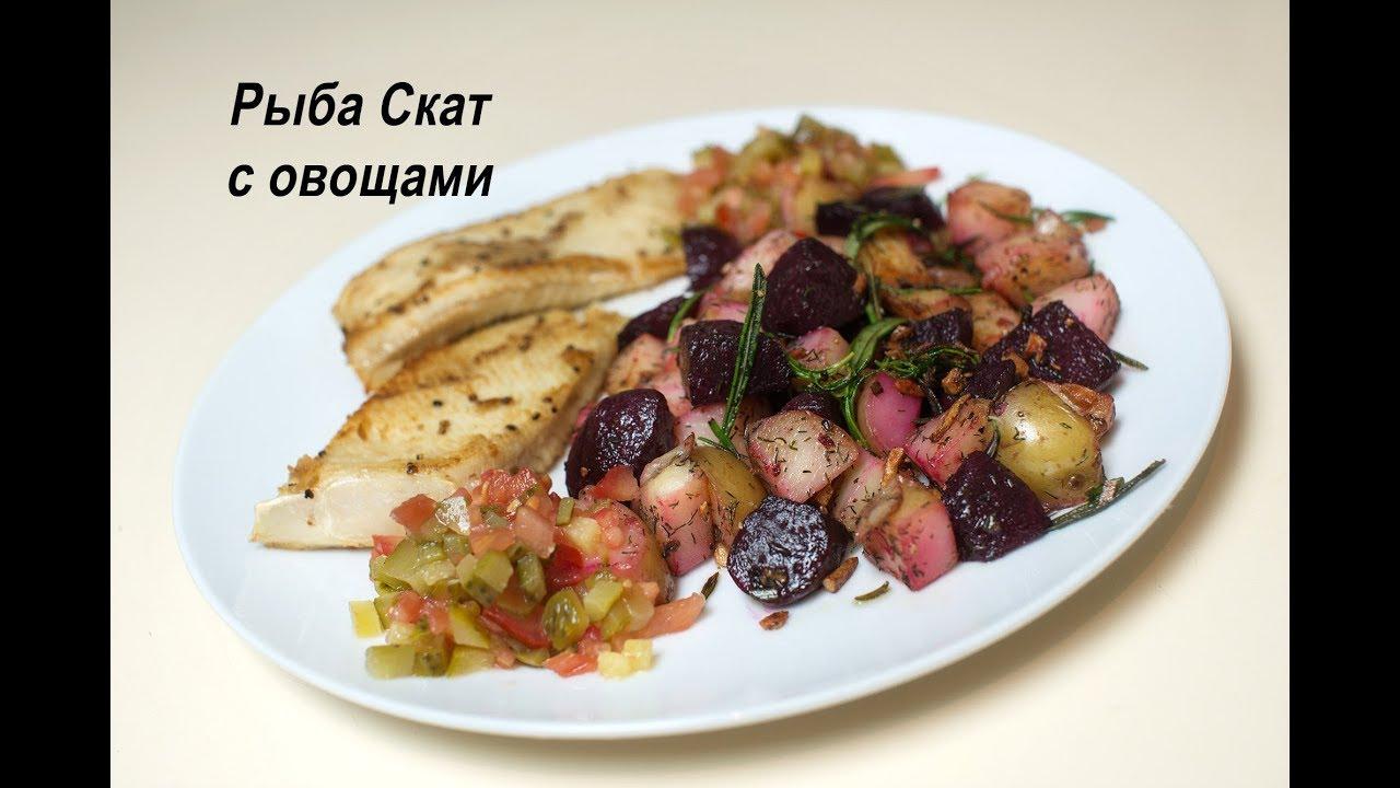 Рыба скат с овощами. Как приготовить рыбу Скат.