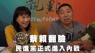 19-03-28-觀點-正經龍鳳配-蔡賴翻臉-民進黨正式進入內戰