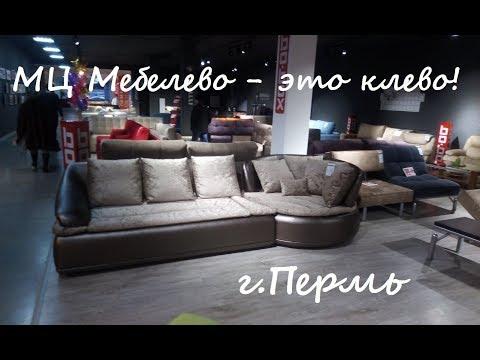 Купить диваны в Перми в МЦ Мебелево фабрики мягкой мебели Ваш Стиль