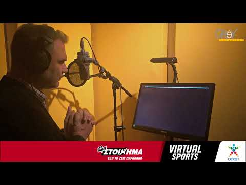 ΟΠΑΠ Virtual Sports - Ηχογράφηση Χρήστος Σωτηρακόπουλος (Grey Studios Athens)
