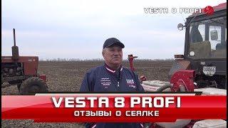 Сеялка пропашная VESTA 8 Profi (УПС 8) - Отзывы