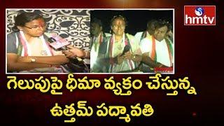 Huzurnagar By-Poll: Face To Face With Congress Leader Uttam Padmavathi   hmtv Telugu News