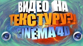 КАК НАЛОЖИТЬ ВИДЕО НА ТЕКСТУРУ В CINEMA 4D?/ КАК СДЕЛАТЬ ТЕЛЕВИЗОР В CINEMA 4D? УРОКИ ДЛЯ НАЧИНАЮЩИХ