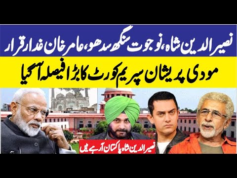 Download Naseeruddin Shah Brilliant Decision || Indian Actor Aamir Khan, Imran Khan,Sidu, नवजोत सिंह सिद्धू