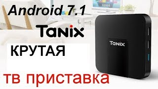 Tanix TX3 max android tv box. КРУТАЯ андроид ТВ приставка Tanix