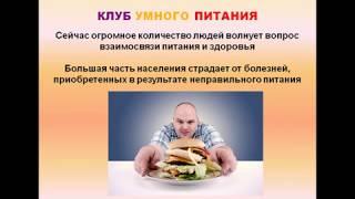 Уроки правильного питания. Урок 6. Белок
