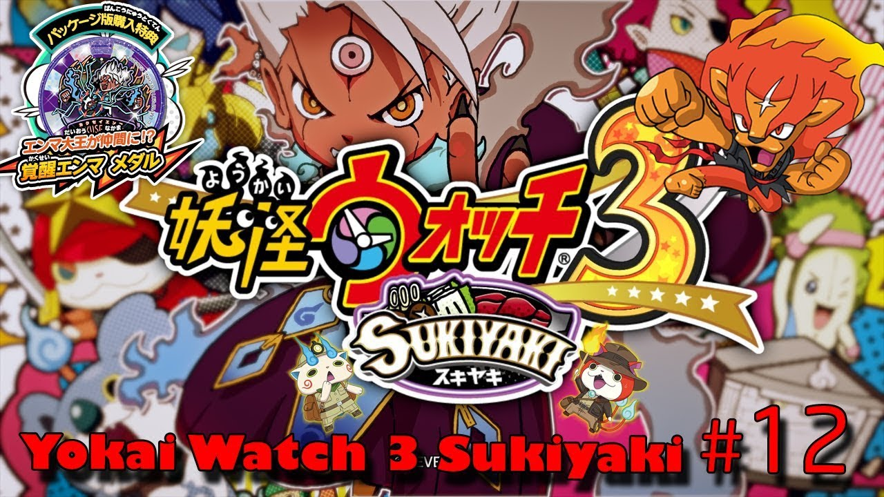Yo Kai Watch Feulion