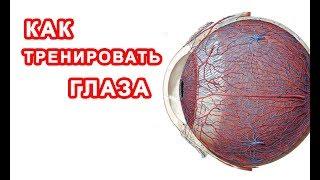 Простая тренировка ГЛАЗ - Лучше глазных гимнастик