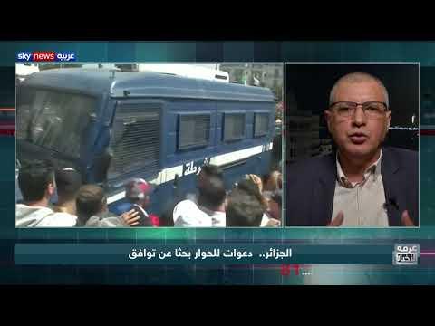 الجزائر.. دعوات للحوار بحثا عن توافق  - نشر قبل 5 ساعة