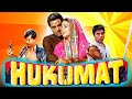 Hukumat 1987 full hindi movie  dharmendra rati agnihotri shammi kapoor