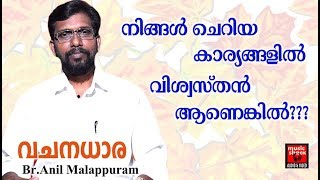 നിങ്ങൾ ചെറിയ കാര്യങ്ങളിൽ വിശ്വസ്തൻ ആണെകിൽ ???# ChristianSpeech # Br.Anil Malappuram