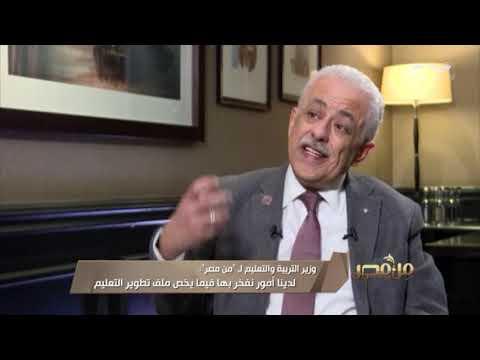 تصريحات وزير التعليم حول النظام الجديد وتطوير التعليم