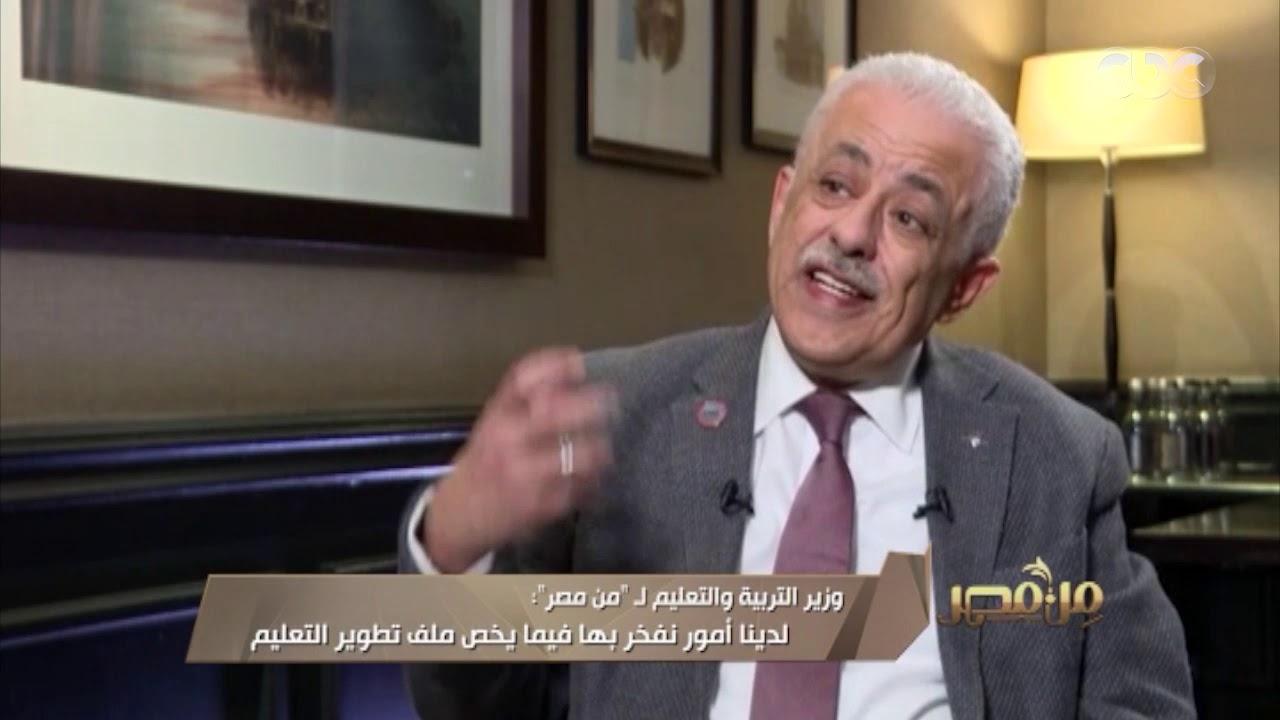 من مصر اللقاء الكامل مع الدكتور طارق شوقي وزير التربية والتعليم كاملة Youtube