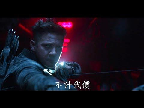 復仇者聯盟:終局之戰   HD中文正式電影預告 (Avengers : Endgame)
