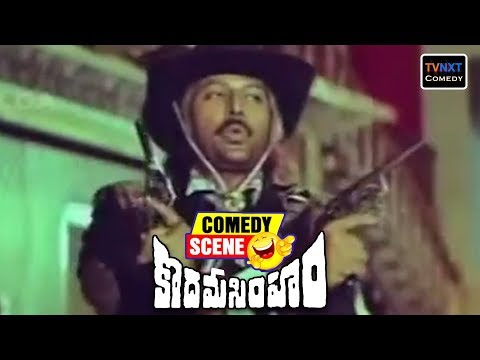 Kodama Simham Movie Comedy Scenes | Mohan Babu Fasak Hilarious Comedy | TVNXT Comedy